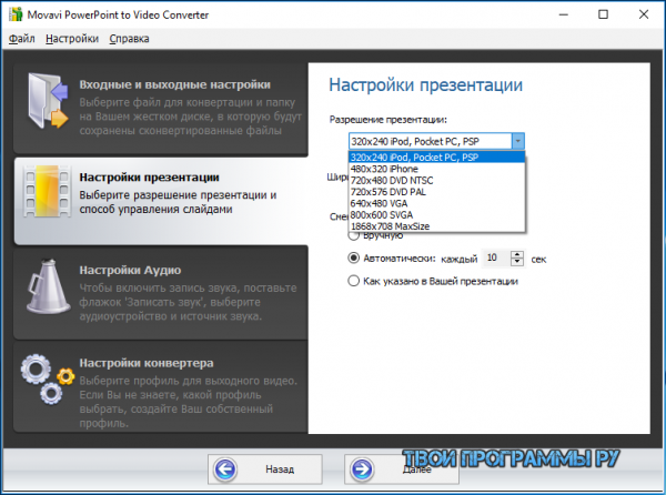 Movavi PowerPoint to Video Converter новая версия