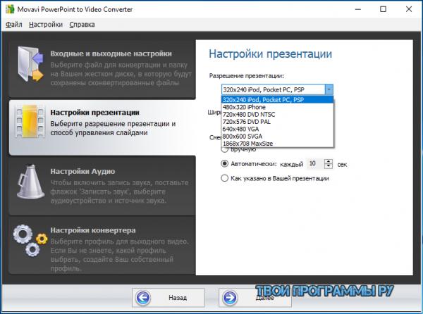 Movavi PowerPoint to Video Converter новая версия