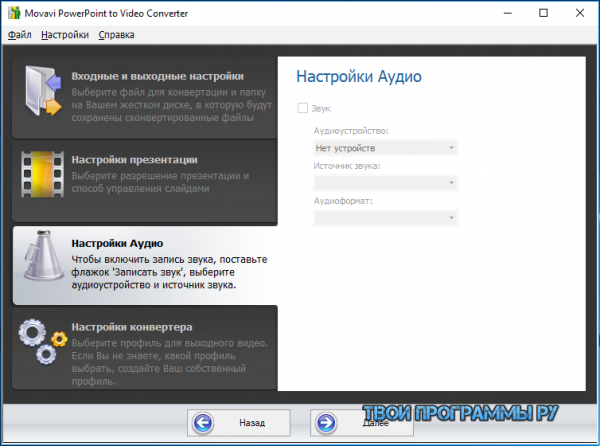 Movavi PowerPoint to Video Converter полная версия