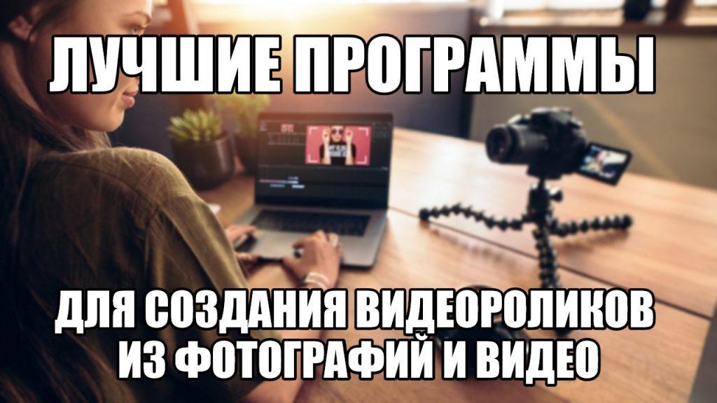 Выбор программы для создания видеороликов из фотографий и видео