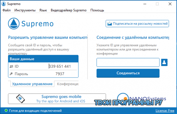Supremo Remote Desktop русская версия