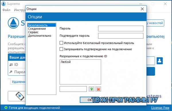 Supremo Remote Desktop на русском языке