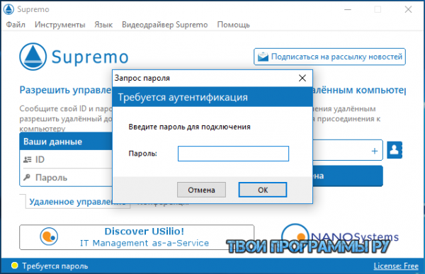 Supremo Remote Desktop для Windows