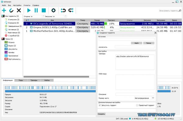 AzTorrent для Windows