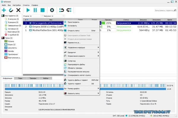 AzTorrent новая версия