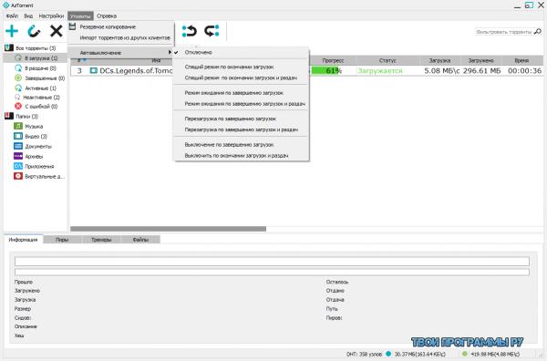 AzTorrent последняя версия