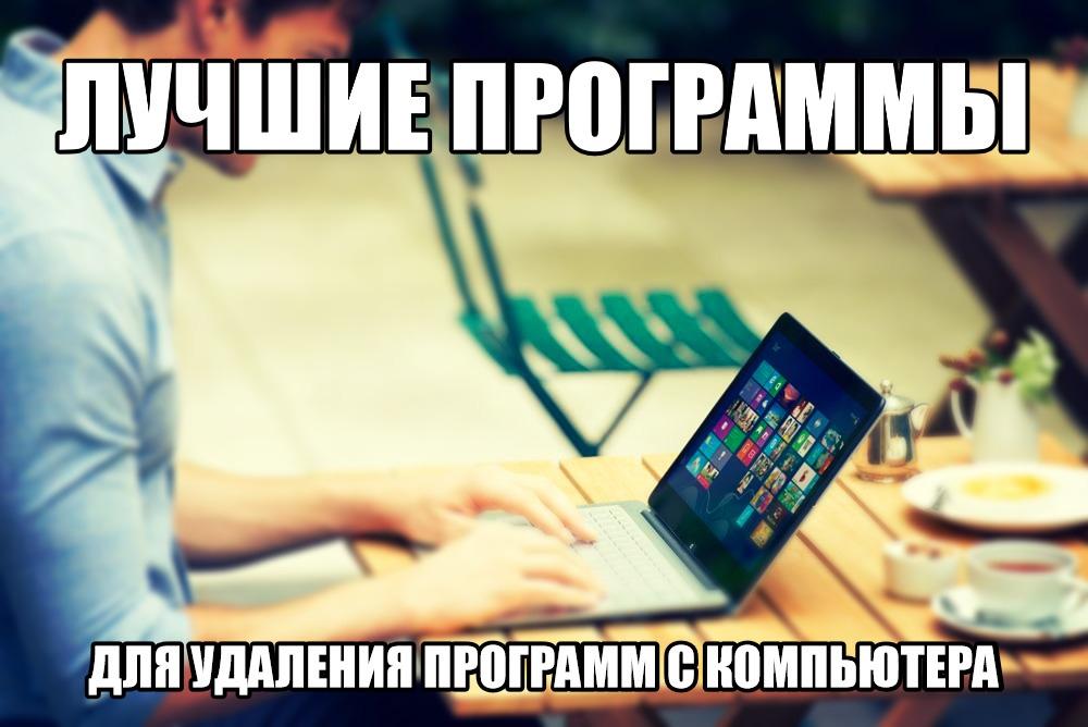 Выбор программы для удаления программ с компьютера