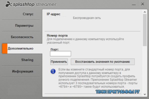 Splashtop Streamer на русском языке