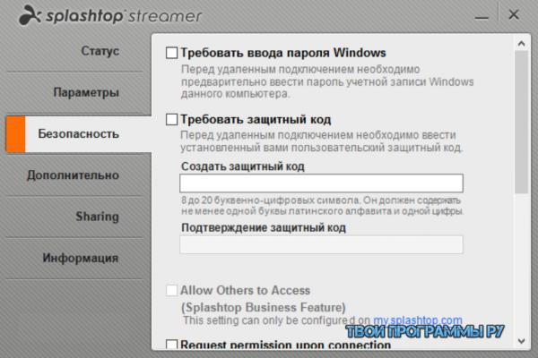 Splashtop Streamer для Windows