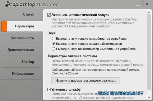 Splashtop Streamer новая версия