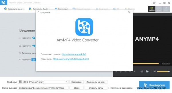 AnyMP4 Video Converter новая версия