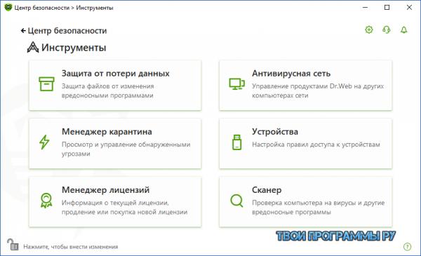 Dr.Web Security Space на русском языке