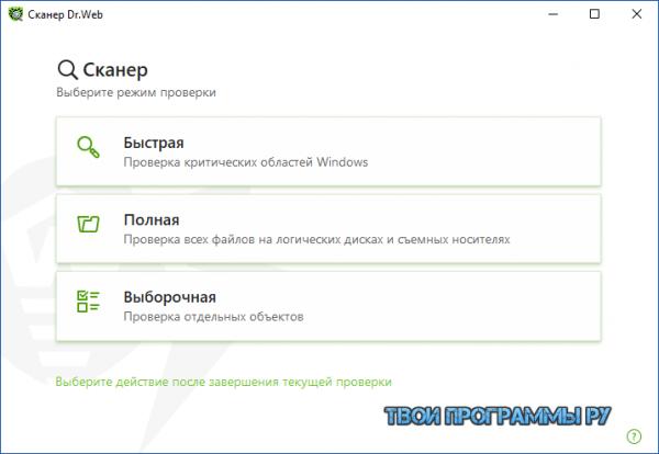 Dr.Web Security Space для Windows
