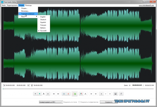 Free Audio Editor для ПК