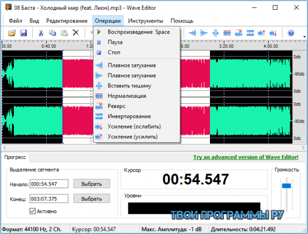 Wave Editor для Windows 7, 8, 10, XP