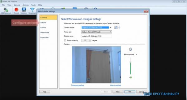 WebCam Monitor для ПК
