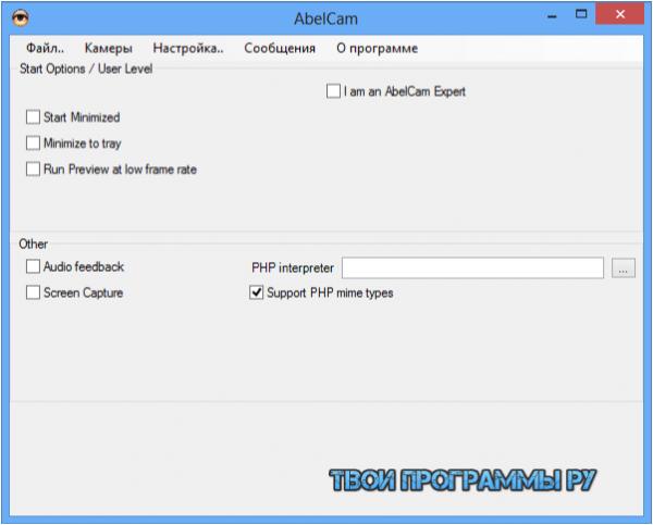 AbelCam новая версия