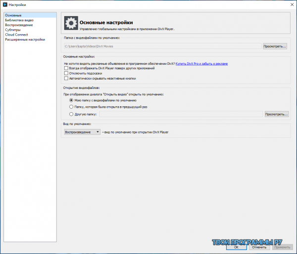 DivX Player для Windows