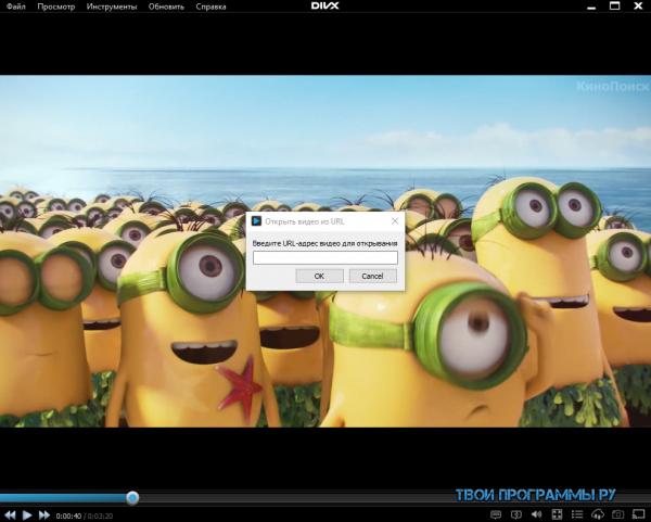 DivX Player на компьютер