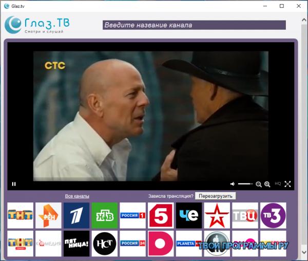 Глаз ТВ на русском языке