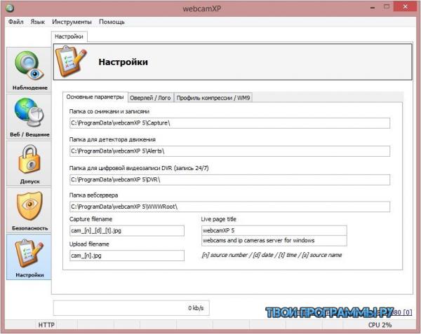 webcamXP для Windows