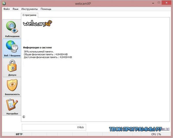 webcamXP новая версия