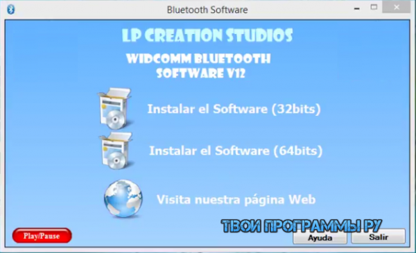 Widcomm Bluetooth Software на ПК