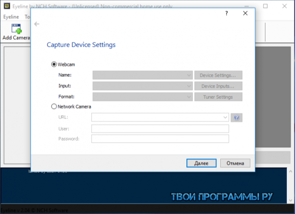 EyeLine Video Surveillance новая версия