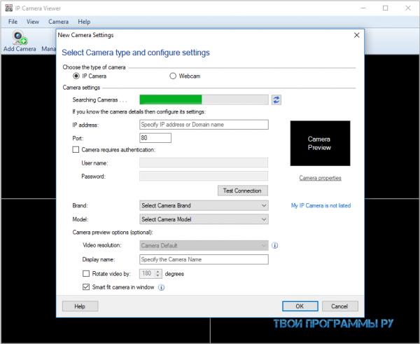 IP Camera Viewer новая версия