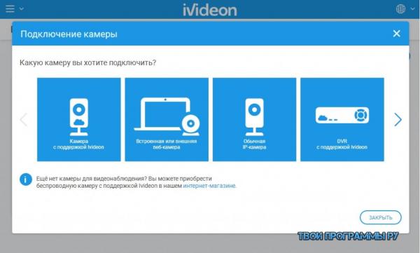 Ivideon Server для Windows