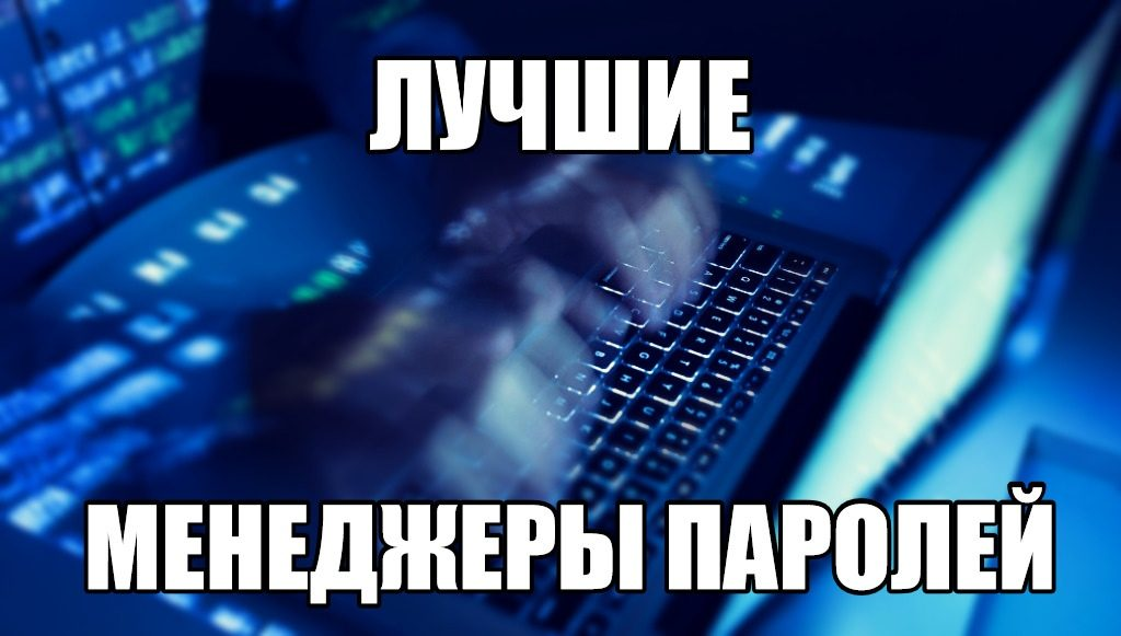 Выбор менеджера паролей для Windows