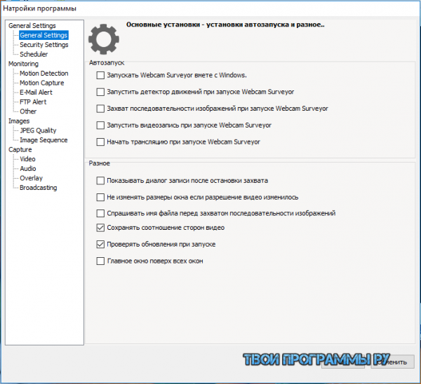 Webcam Surveyor на русском языке
