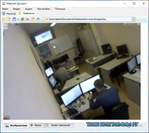 Webcam Surveyor для Windows
