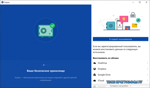 Enpass Password Manager русская версия
