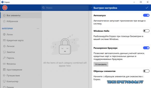 Enpass Password Manager на русском языке