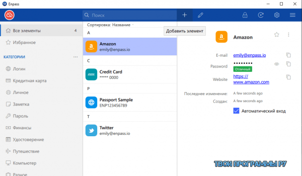 Enpass Password Manager для Windows