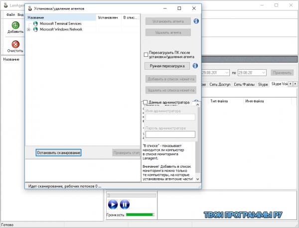 LanAgent на русском языке