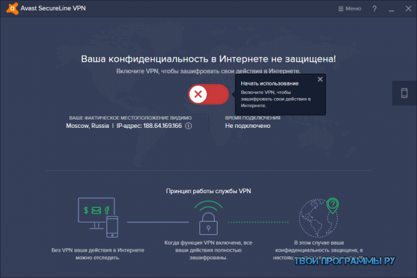 Avast Secureline VPN русская версия