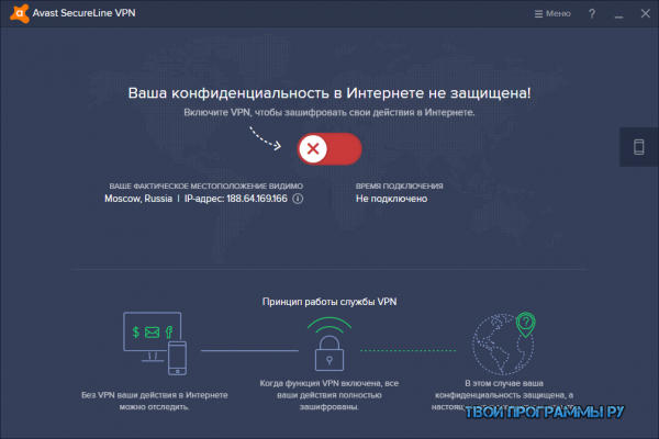 Avast Secureline VPN новая версия