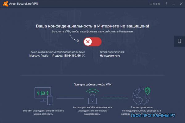 Avast Secureline VPN новая версия