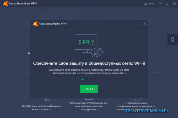 Avast Secureline VPN для ПК