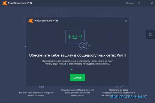 Avast Secureline VPN для ПК