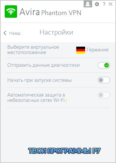 Avira Phantom VPN на русском языке