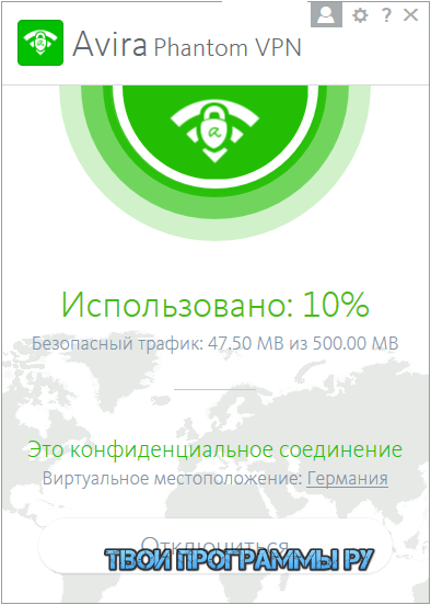 Avira Phantom VPN для Windows 7, 8, 10, XP