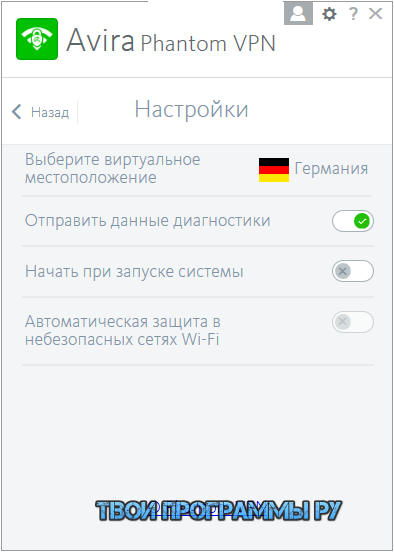 Avira Phantom VPN новая версия