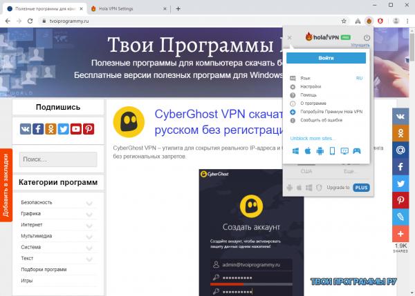 Hola VPN русская версия