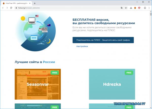 Hola VPN на русском языке
