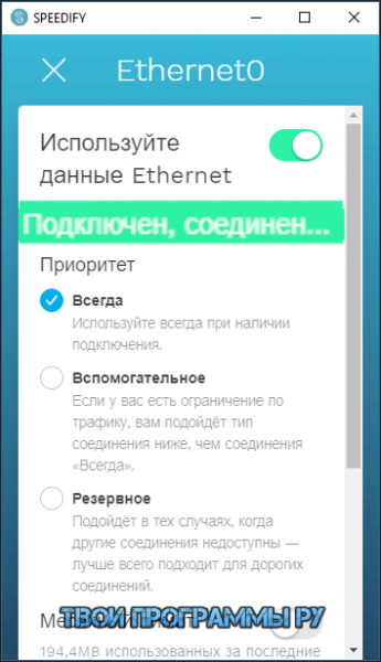 Speedify VPN русская версия