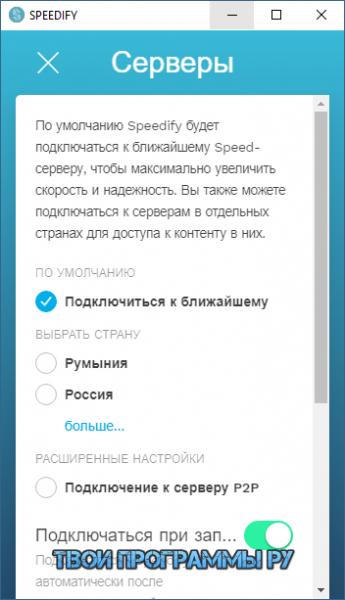 Speedify VPN на русском языке