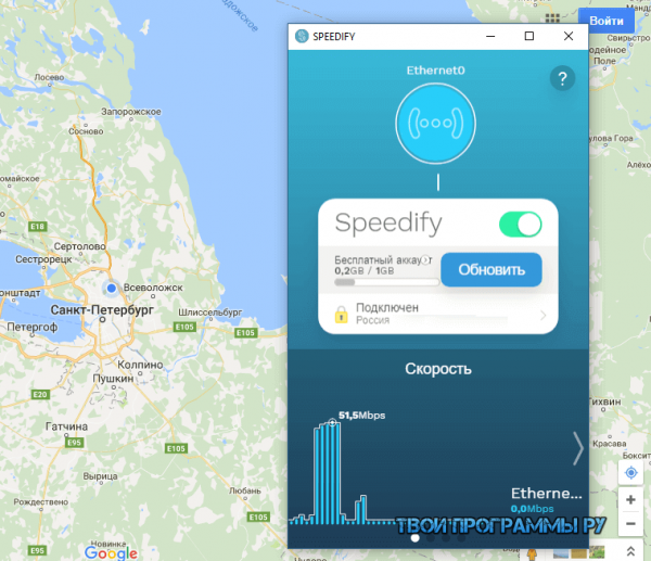 Speedify VPN новая версия